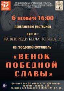 Городской фестиваль «Венок Победной Славы»