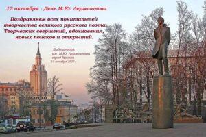Поздравление-открытка с Днём М. Ю. Лермонтова