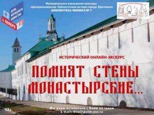 Исторический онлайн-экскурс «Помнят стены монастырские»