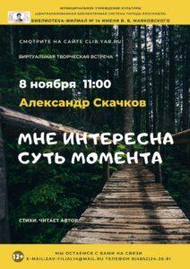 Виртуальная творческая встреча с ярославским поэтом Александром Скачковым