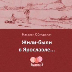 Обнорская, Н. Н.  Жили-были в Ярославле…