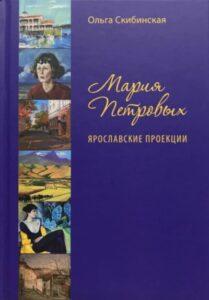 Скибинская О.Н. Мария Петровых.: ярославские проекции