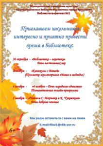 Осенние каникулы в библиотеке-филиале № 1