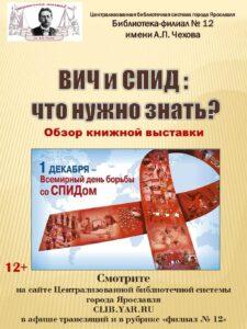 Обзор книжной выставки «ВИЧ и СПИД: что нужно знать?»