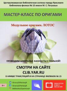 Мастер-класс по модульному оригами «Лотос»