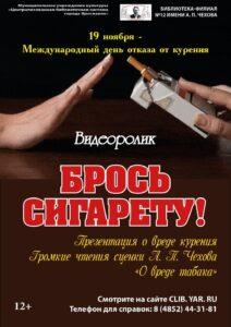Видеоролик «Брось сигарету!»