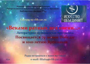 Литературно-музыкальная программа «Веками ратных дел овеян…»