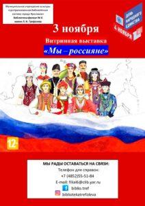 Витринная книжная выставка «Мы — россияне»