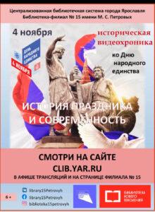Историческая видеохроника «История праздника и современность»