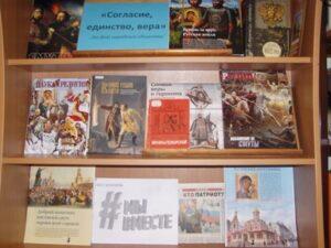 Презентация книжной выставки «Согласие, единство, вера»
