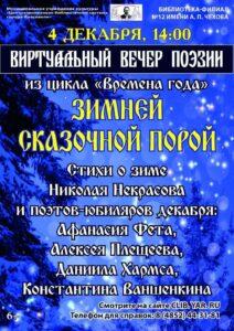 Виртуальный вечер поэзии «Зимней сказочной порой»