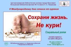 Cоциальный ролик «Сохрани жизнь. Не кури!»