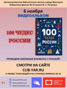 Видеоальбом «100 чудес России»