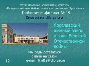 Видеозарисовка «Ярославский шинный завод в годы Великой Отечественной войны»