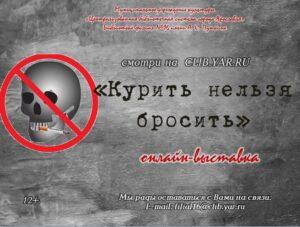 Онлайн-выставка «Курить нельзя бросить»