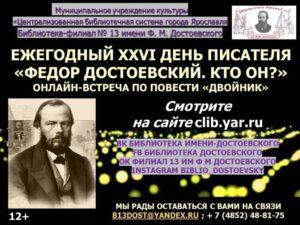 XXVI Ежегодный день писателя«Фёдор Достоевский. Кто он?»