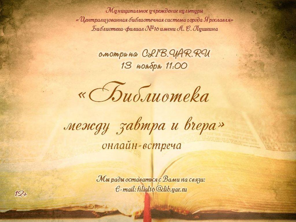 Онлайн-встреча «Библиотека между завтра и вчера»