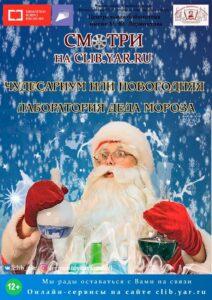 Виртуальная экскурсия «Чудесариум или Новогодняя лаборатория Деда Мороза»