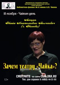 """Лекция Майи Волчкевич «Зачем театру """"Чайка""""?»"""