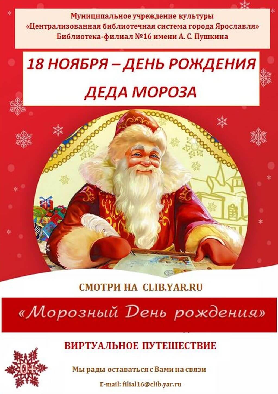 Виртуальное путешествие «Морозный День рождения»