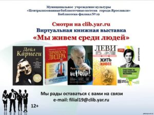 Виртуальная книжная выставка «Мы живём среди людей»