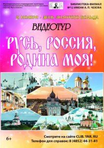 Видеотур «Русь, Россия, родина моя!»