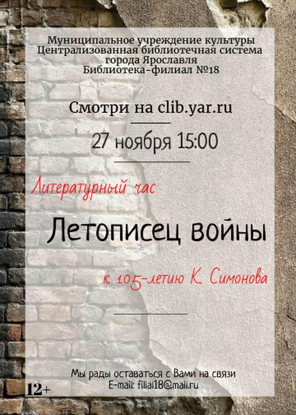 Литературный час «Летописец войны»