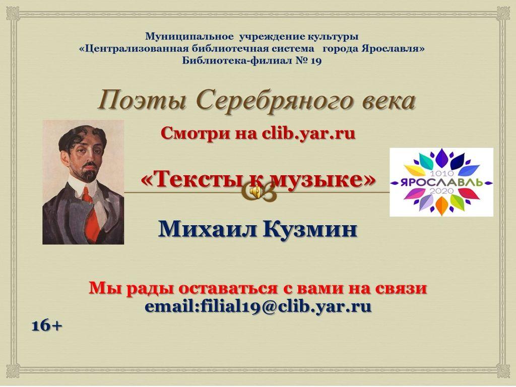Видеопрезентация «Тексты к музыке. Михаил Кузмин»