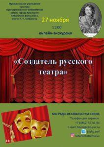 Онлайн-экскурсия «Создатель русского театра»