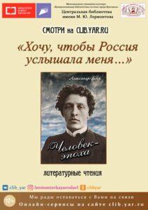 Литературные чтения «Хочу, чтобы Россия услышала меня…»
