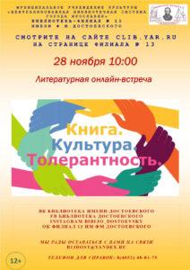 Литературная онлайн-встреча «Книга. Культура. Толерантность»