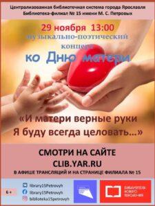 Музыкально-поэтический концерт «И матери верные руки ябуду всегда целовать…»