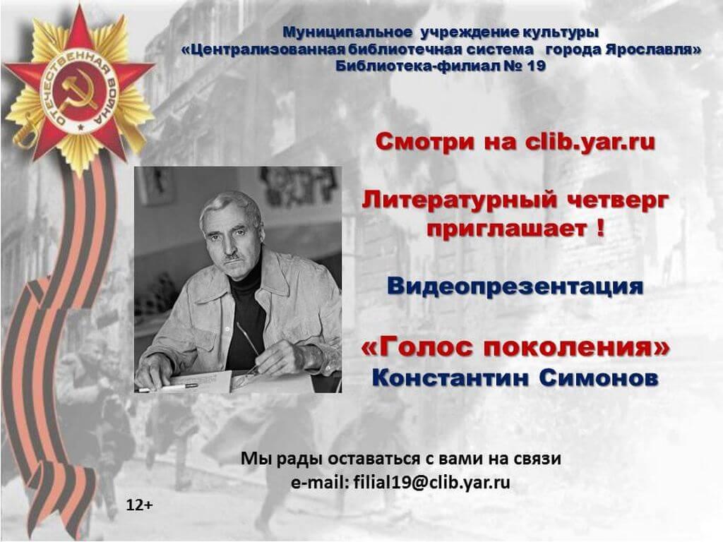 Видеопрезентация «Голос поколения. Константин Симонов»