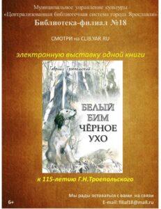 Электронная выставка одной книги «Белый Бим Чёрное ухо»
