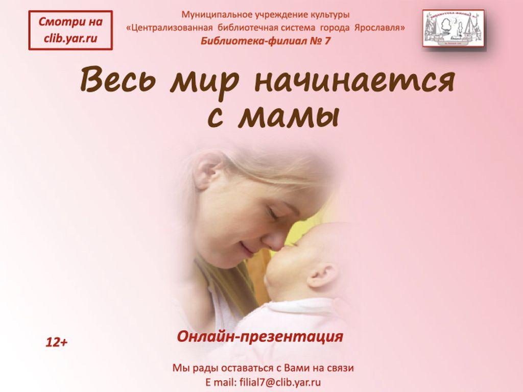 Презентация«Весь мир начинается с мамы»