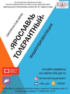Видеопрезентация «Ярославль толерантный»