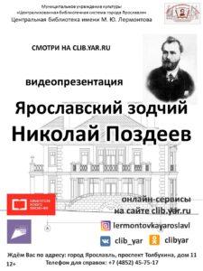 Видеопрезентация «Ярославский зодчий Николай Поздеев»