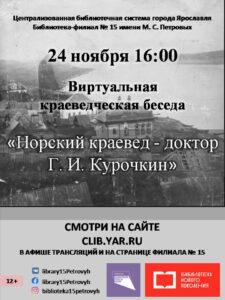 Виртуальная краеведческая беседа «Норский краевед — доктор Георгий Курочкин»