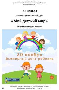 Информационная площадка «Мой детский мир»