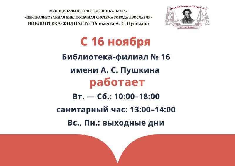 Изменение в работе библиотеки-филиала №16 имени А.С.Пушкина