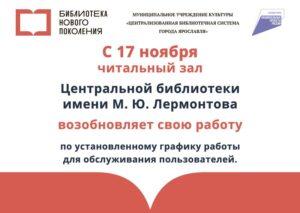 Изменение в работе Центральной библиотеки имени М.Ю.Лермонтова
