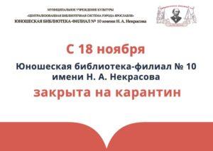 Изменение в работе Юношеской библиотеки-филиала №10 имени Н.А.Некрасова