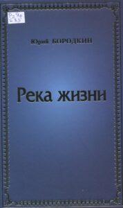 Бородкин Ю. С. Река жизни