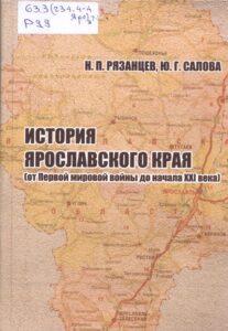 Рязанцев, Н. П.  История Ярославского края