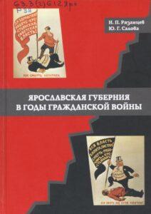 Рязанцев Н. П. Ярославская губерния в годы Гражданской войны