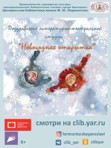 Видеопоздравление от литературно-театральной студии «Новогодняя открытка»