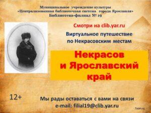 Виртуальное путешествие «Некрасов и Ярославский край»
