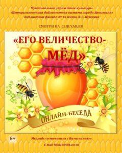 Онлайн-беседа «Его величество – мёд!»