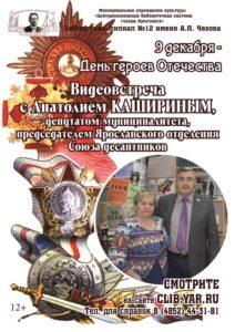 Видеовстреча с Анатолием Кашириным ко Дню Героев Отечества