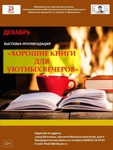 Выставка-рекомендация «Хорошие книги для уютных вечеров…»